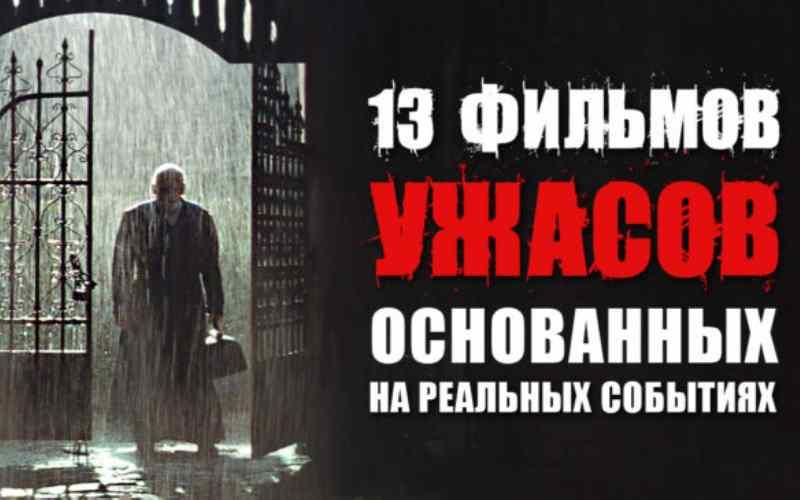 Узнай: Какие 13 фильмов ужасов, основаны на реальных событиях?
