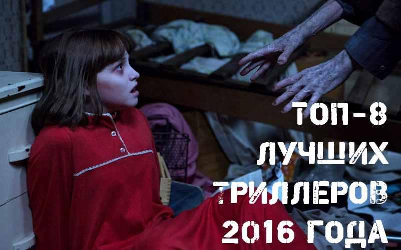 Топ-8 лучших триллеров 2016 года