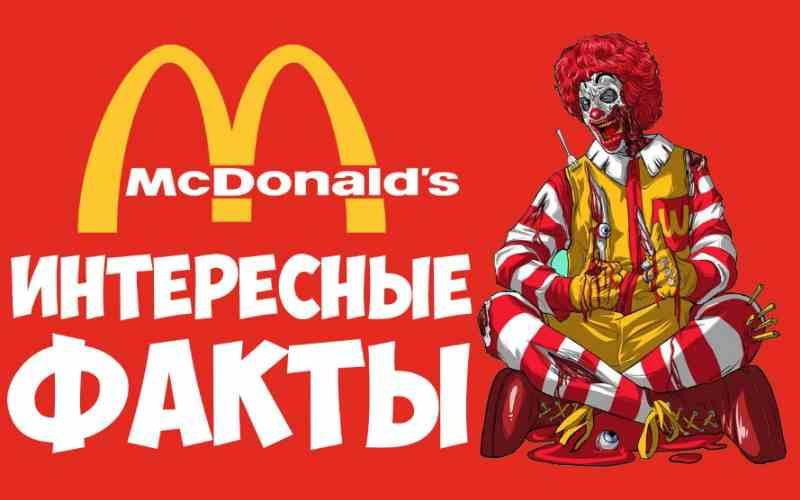 15 любопытных фактов о McDonald's