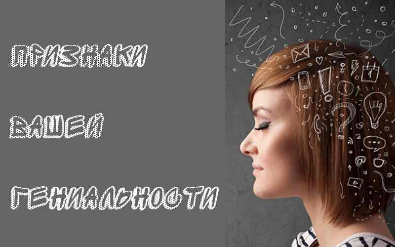 10 признаков, вашей гениальности, не связанные с интеллектом