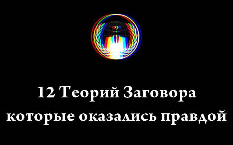 12 Теорий Заговора, которые оказались правдой
