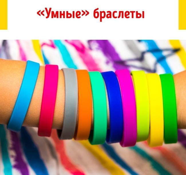 «умные» браслеты