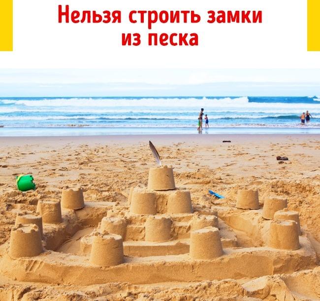 Нельзя строить замки из песка