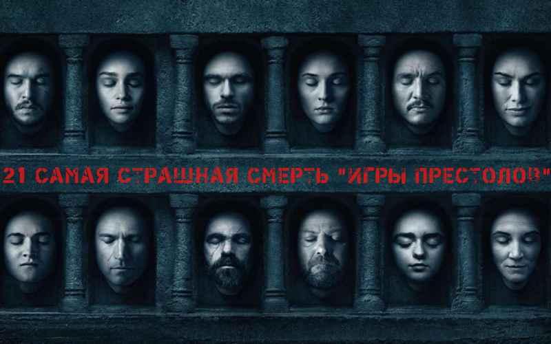 Как погибали герои «Игры престолов»: 21 самая страшная смерть