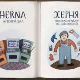 24 забавных слова из Чешско-Русского словаря, которые тебя рассмешат!