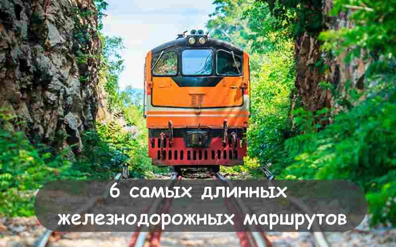 6 самых длинных железнодорожных маршрутов
