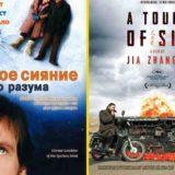 Самые лучшие фильмы ХХІ века по мнению The New York Times