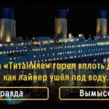 «Титаник»: что в истории было вымыслом , а что правдой