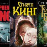 10 лучших книг Стивена Кинга