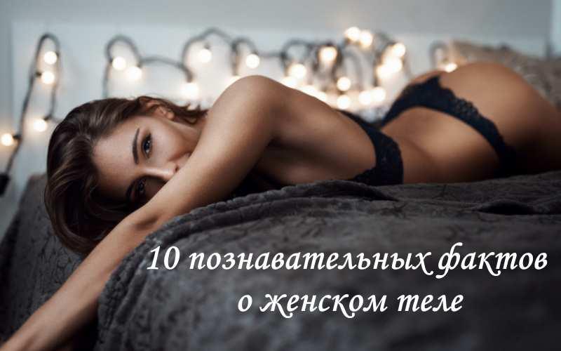10 познавательных фактов о женском теле