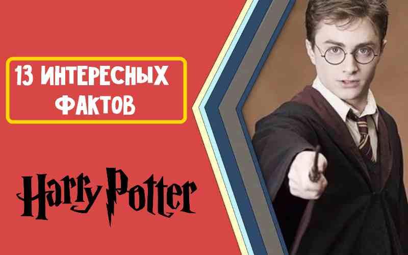13 интересных фактов о «Гарри Поттере»