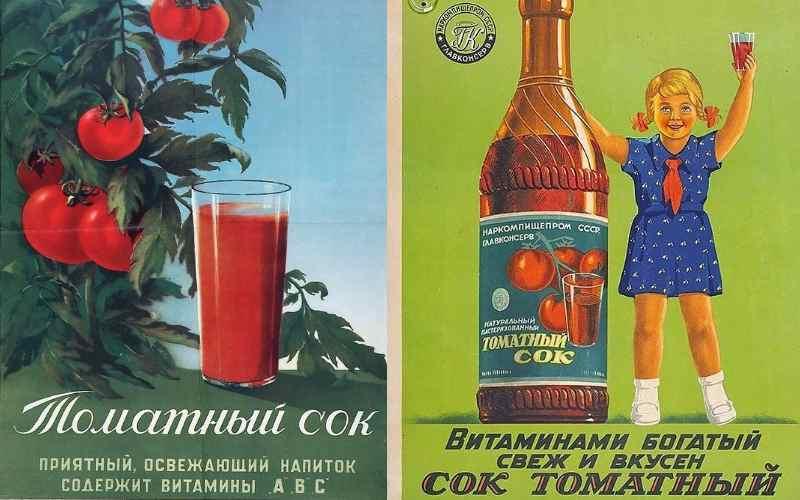 История сока в СССР
