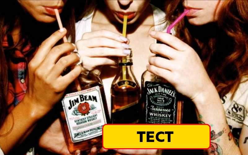 Тест: Что ты знаешь об алкоголе?