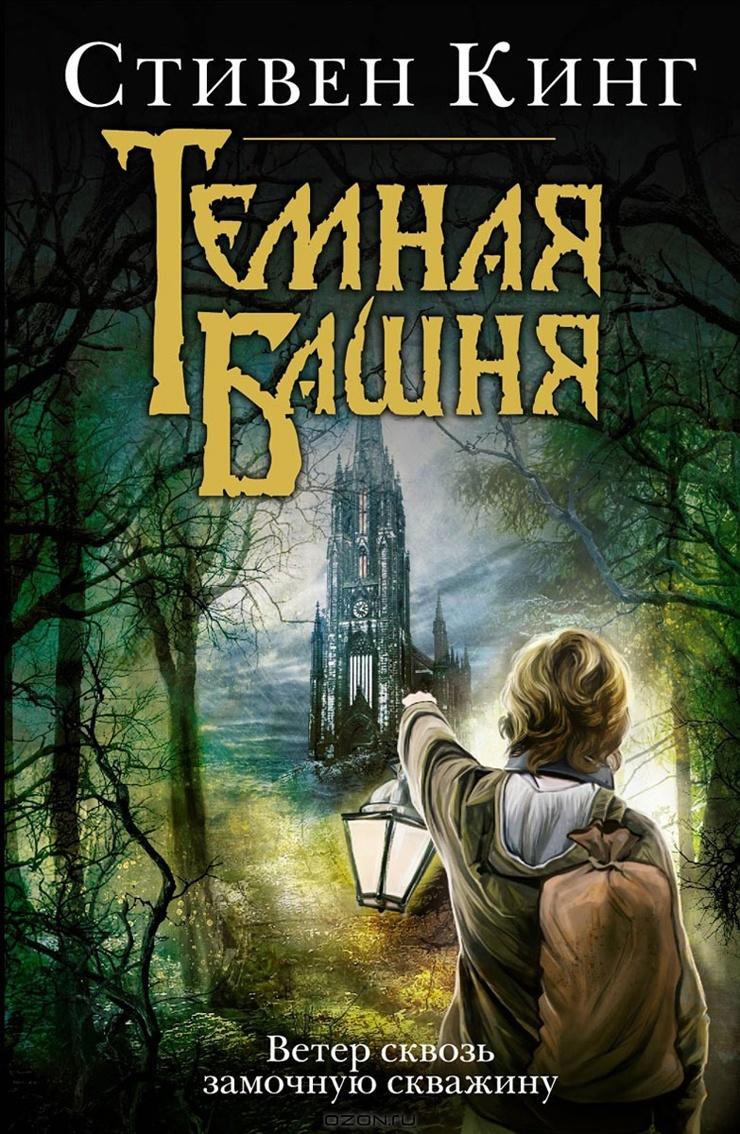 10.Тёмная Башня