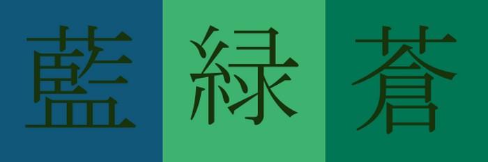 В классическом японском «зелёный» – всего лишь оттенок синего.