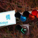 Зачем японским светофорам синий сигнал?