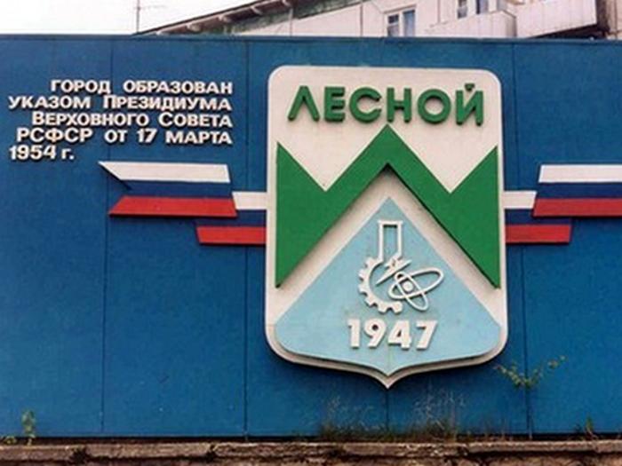 город Лесной - Свердловск - 45