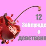 12 Заблуждений о девственности