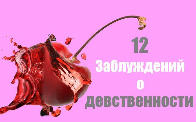 12 Заблуждений о девственности, в которые многие верят