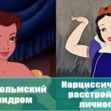 14 Диснеевских принцесс, которые страдают от психических заболеваний