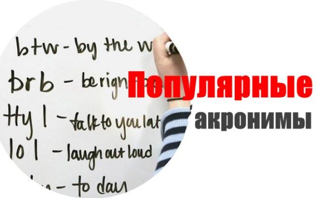 Акронимы (сокращения), которые часто встречаются в переписке