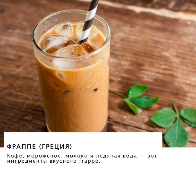 Кофе Фраппе —  Греция