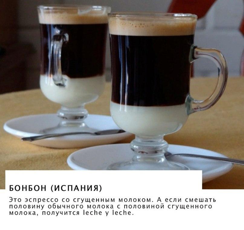 Кофе Бонбон —  Испания