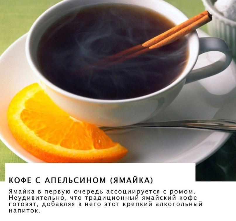 Кофе с Апельсином —  Ямайка