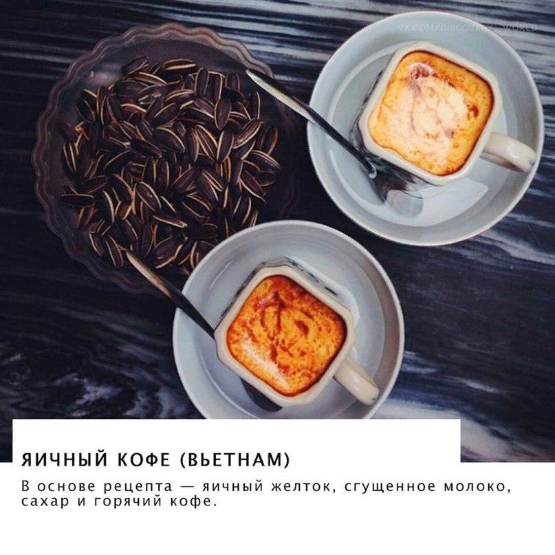 Яичный Кофе — Вьетнам