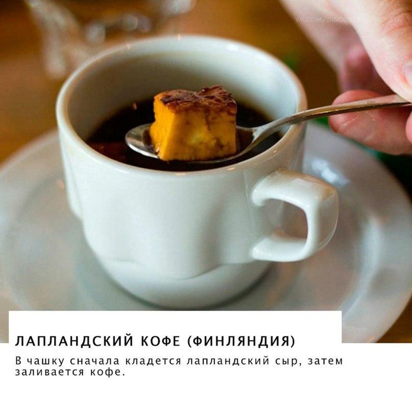 Лапландский Кофе — Финляндия