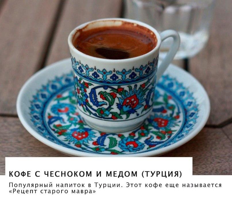 Кофе с чесноком и медом — Турция