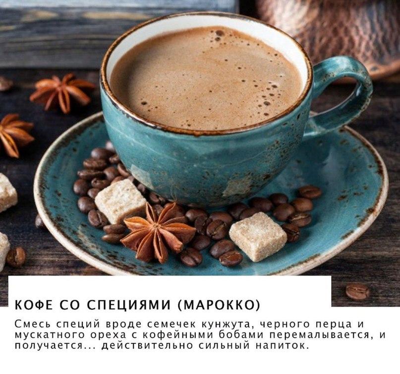 Кофе со специями —  Марокко