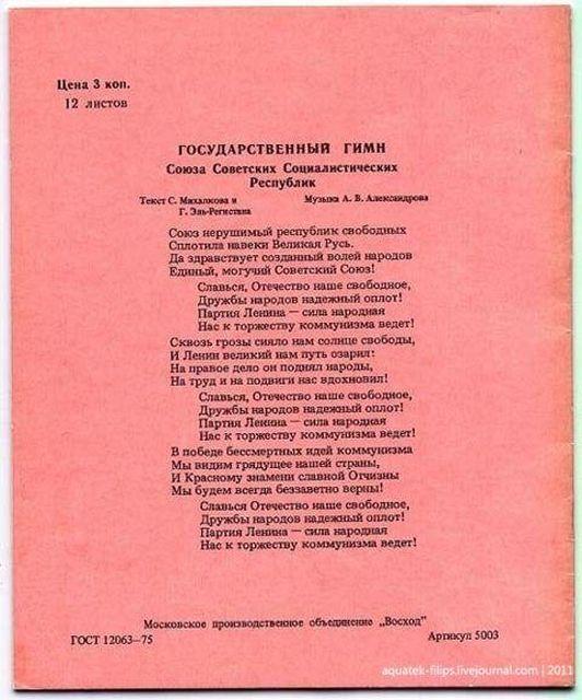 Были и тетради с гимном СССР