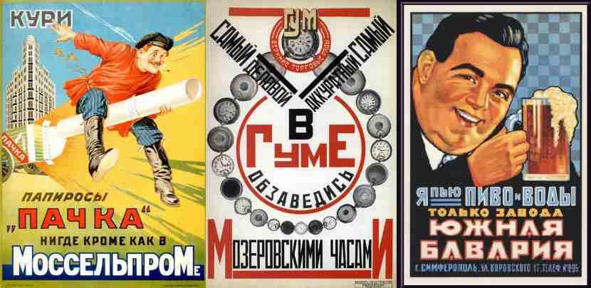 История развития рекламы в СССР