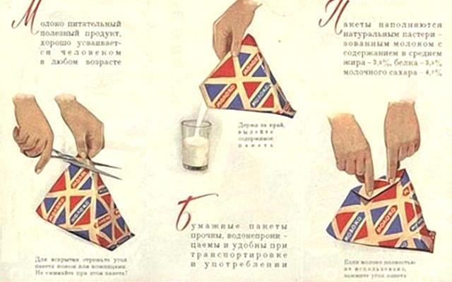 История треугольного пакета для молока