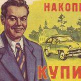 Реклама в СССР, какая она была