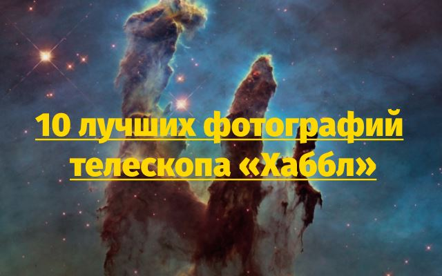 10 лучших фотографий телескопа «Хаббл»