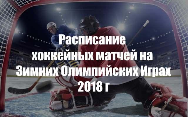 Расписаниехоккейных матчей на Зимних Олимпийских Играх