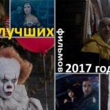 Список 50 лучших фильмов 2017 года