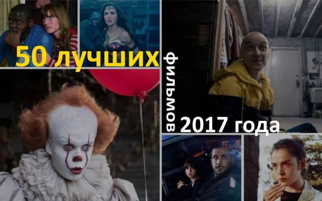 Список 50 лучших фильмов 2017 года составленный поопросу кинокритиков