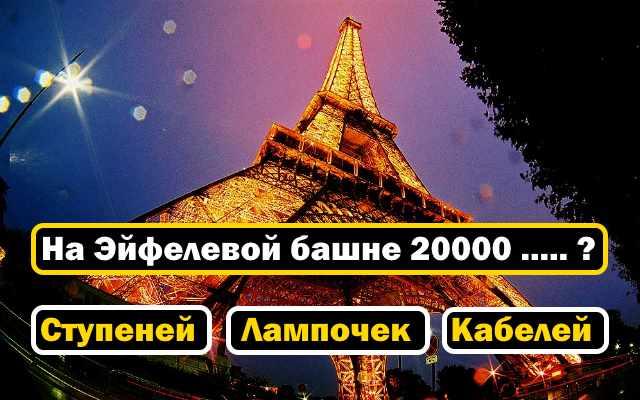 Хорошо ли вы знаете самые популярные туристические места