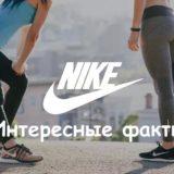 Интересные факты о компания Nike