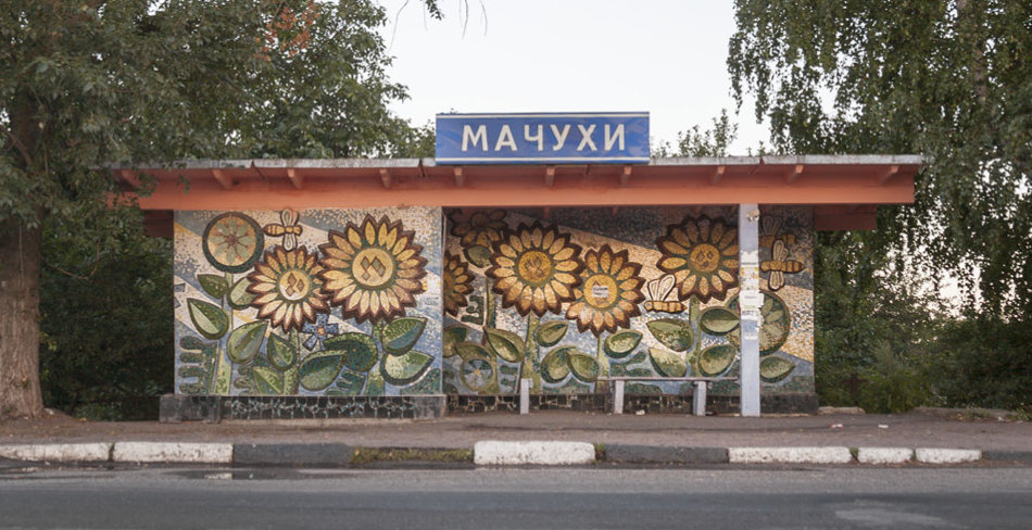 Фотограф: Кристофер Хервиг (Christopher Herwig). Советская автобусная остановка — Украина, г. Мачухи