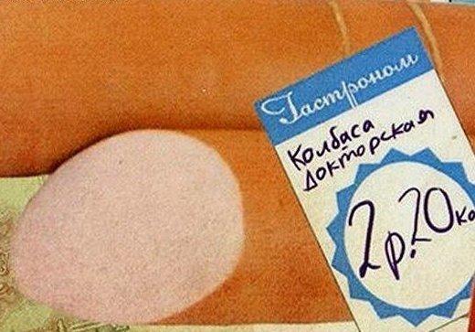 Советские предприятия и бренды