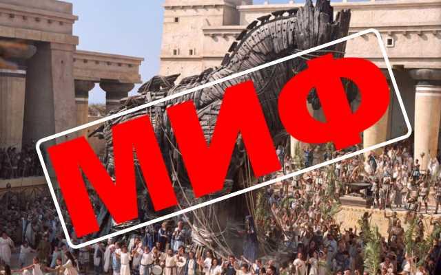 20 исторических фактов, которые на самом деле оказались ложью