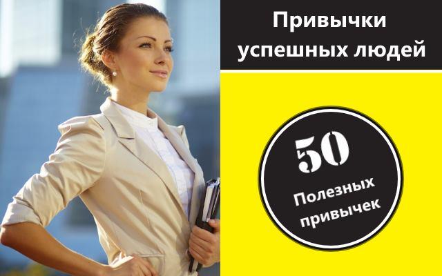 50 привычек которыми обладают успешные люди