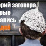 8 научных теорий заговора, которые оказались правдой