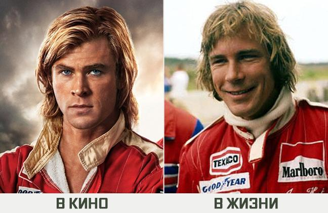 Крис Хемсворт— британский гонщик Джеймс Хант