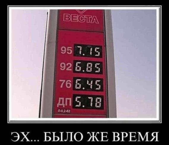 Когда-то бензин был чрезвычайно дешевым