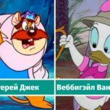 Персонажидиснеевских мультфильмов, чьи настоящие имена вы никогда не знали